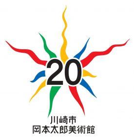開館20周年記念ロゴマーク