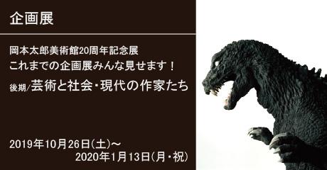 岡本太郎美術館20周年記念展これまでの企画展みんな見せます!後期/芸術と社会・現代の作家たち