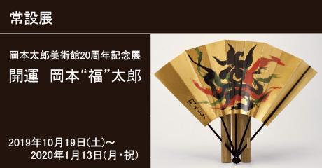 常設展 岡本太郎美術館20周年記念展開運岡本福太郎