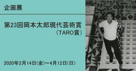 第23回岡本太郎現代芸術賞