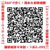 360°で歩く!岡本太郎美術館(YouTube)エントランス~常設展示室①QRコード