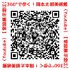 360°で歩く!岡本太郎美術館(YouTube)常設展示室②QRコード