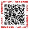 360°で歩く!岡本太郎美術館(YouTube)常設展示室③QRコード