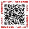 360°で歩く!岡本太郎美術館(YouTube)常設展示室④QRコード
