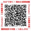 360°で歩く!岡本太郎美術館(YouTube)企画展示室QRコード