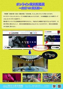 オンライン美術鑑賞の説明