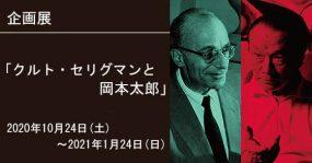 クルト・セリグマンと岡本太郎