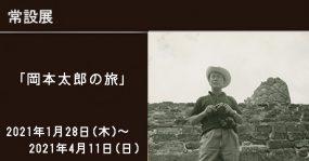 岡本太郎の旅展トップバナー画像