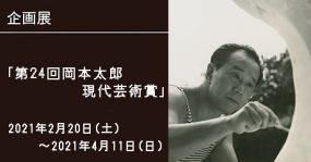 第24回TARO賞バナー