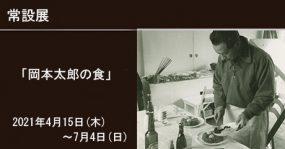 岡本太郎の食 展バナー