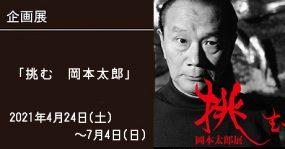挑む 岡本太郎展バナー