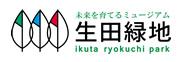 生田緑地公式ホームページ